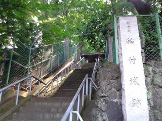 赤羽・稲村城址
