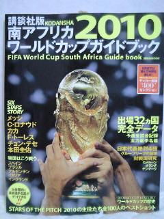 懸賞・FIFAワールドカップ