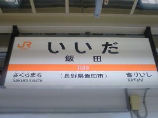 青春18キップの旅…飯田駅